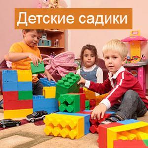 Детские сады Похвистнево