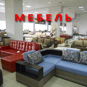 Магазины мебели Похвистнево