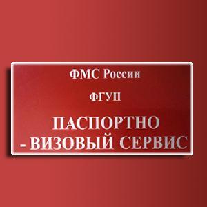Паспортно-визовые службы Похвистнево