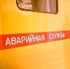 Аварийные службы в Похвистнево