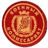 Военкоматы, комиссариаты в Похвистнево