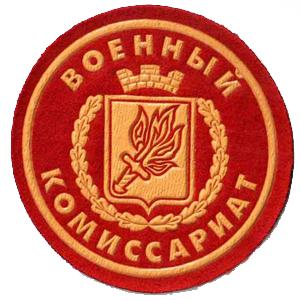 Военкоматы, комиссариаты Похвистнево